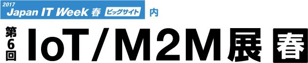 IoT/M2M 展 春