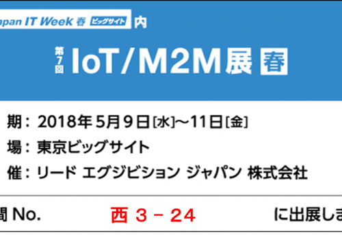 第7回IoT/M2M展小間No