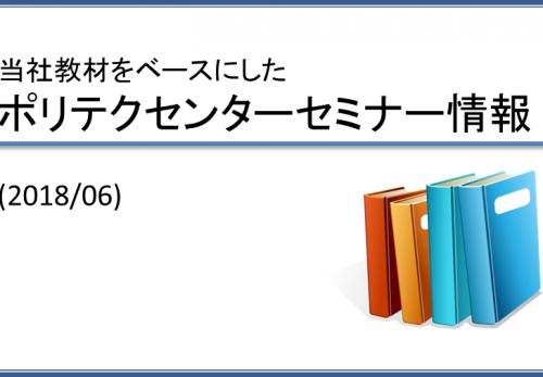 ポリテクセンターセミナー情報 2018/06