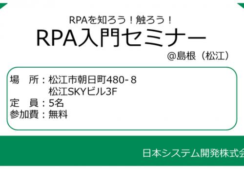 RPA入門セミナー