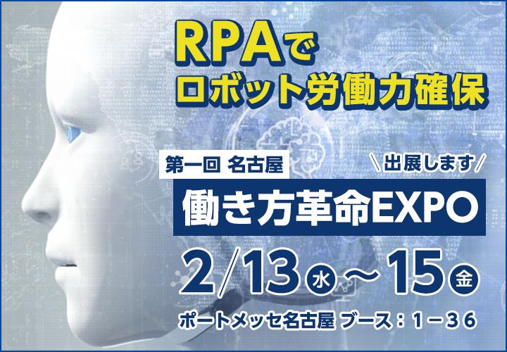 名古屋2019年2月展示会へのアイコン