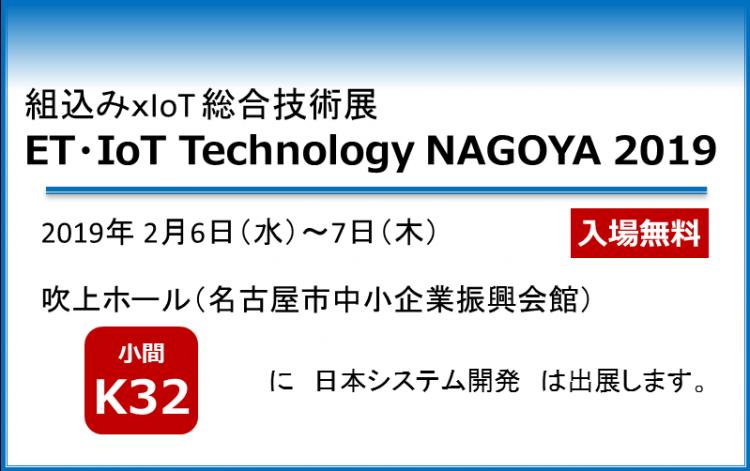 IoT NAGOYA