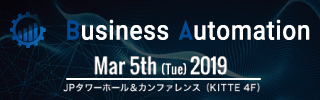 Business Automation 2019