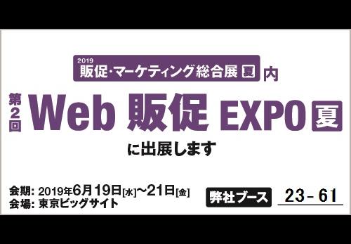 第二回web販促expo夏