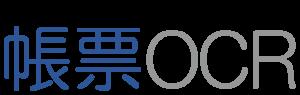 帳票OCR-1