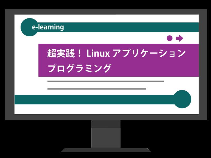 超実践!Linuxアプリケーションプログラミング画像