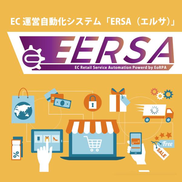 ERSA banner