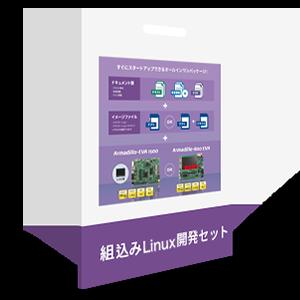 組込みLinux開発セット